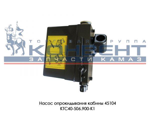 40 506 900 к1 Насос подъёмаопрокидывания кабины КАМАЗ